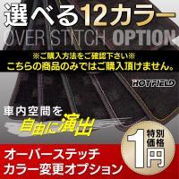 ◆オーバーステッチ糸のカラーをオプションでお選びいただき   お客様だけのオリジナルフロアマットに仕...