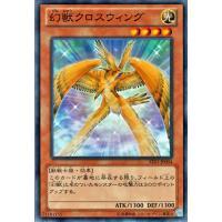 遊戯王カード 幻獣クロスウィング / トーナメントパック / シングルカード