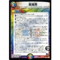★デュエルマスターズ「超ブラック・ボックス・パック」(DMX22)収録 ■カード名:超越男 ■種類:...