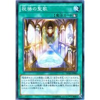 遊戯王カード 祝祷の聖歌 / ザ・デュエリスト・アドベント(DUEA) / シングルカード