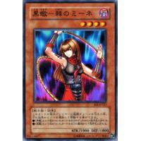 遊戯王カード 黒蠍-棘のミーネ / エキスパート・エディションVol.1(EE1) / シングルカード