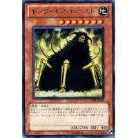 遊戯王カード / キング・オブ・ビースト (レア) / エクストラパックVol.3 / シングルカード