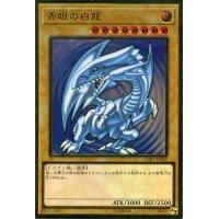 遊戯王カード 青眼の白龍(プレミアムゴールドレア) LEGENDARY GOLD BOX(LGB1) | ブルーアイズ・ホワイト・ドラゴン ドラゴン族 プレミアムゴールド レア