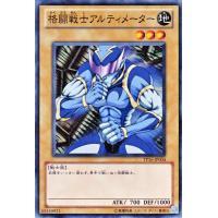 遊戯王カード 格闘戦士アルティメーター / トーナメントパック / シングルカード