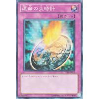 遊戯王カード 運命の火時計 / トーナメントパック / シングルカード