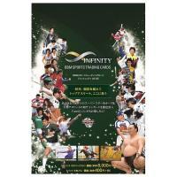 あらゆる競技からトップアスリートが集うオールスポーツカード「INFINITY」が10月下旬に発売とな...