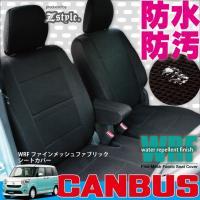 DAIHATSUムーヴキャンバス(MOVE_CANBUS)専用シートカバー セット内容:シートカバー...