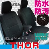 DAIHATSUトール専用シートカバー セット内容:シートカバー全席セット、専用ヘラ、手袋 品質:ポ...