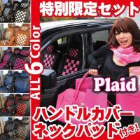 軽自動車用 Plaidシリーズ シートカバー 特別セット。 適合は軽自動車全般 ※但し、シート本体か...