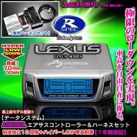 ASC680L【レクサスLS460/460L前期】ハーネスセット・エアサスコントローラー/データシス...