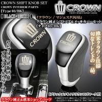 200系クラウン/ブラックメッキ/クラウン純正シフトノブ&メッキカバーセット/タイプ10 BK/欧米仕様パーツ/ブラガ