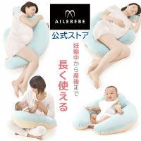 エールべべ BB803 ailebebe ギュット 4WAY マシュマロ パステルブルー プレママ サポート抱き枕 授乳クッション 洗える 妊婦用 carmate