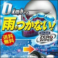 撥水 コーティング剤 カーメイト C71 エクスクリア ゼロワイパー シールドコート バイク ヘルメットシールド撥水 コート ゼロワイパー(zerowiper) carmate