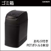 車 ゴミ箱 カーメイト DE321 インディード スリムゴミ箱おもり付 黒木目 INDEED(インディード)ダストボックス carmate