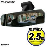 ルームミラー 車 カーメイトDZ447 リアビューミラー エッジ 3000SR 300mm 緩曲面鏡 クローム鏡 バックミラー 車 ルームミラー carmate