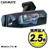 ルームミラー 車 ワイド  カーメイト DZ448 リアビューミラー エッジ 3000SR 300mm ブルー鏡 緩曲面鏡 バックミラー ブルーミラー carmate