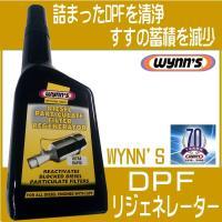 「添加剤のwynns」のDPF清浄剤。  詰まったDPFを清浄にします。 最適な燃焼のために触媒に作...