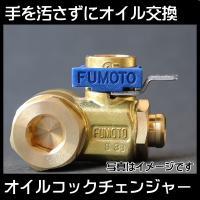 ワンタッチドレンコックチェンジャー  適合 F106SX M14-P1.5 ( 25N・m ) ・ ...
