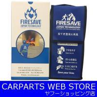 <ファイヤーセイブ>は火災に向けて投げるだけ、事前知識なく誰でも簡単に使用できる消火剤で...