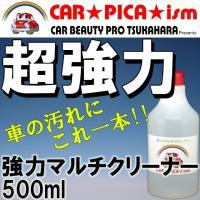 強力マルチクリーナー500ml(ルームクリーナー)  あらゆる車の汚れに対応するプロ用クリーナーです...