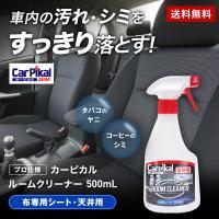 布製品やマットに使える業務用シートクリーナー 「カーピカルルームクリーナー」です。 車内の天井の汚れ...