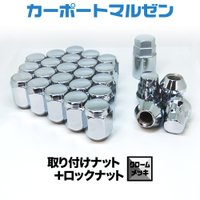 取り付けナット・ロックナット1set クロームメッキ ホイールとセット購入で同梱送り可能!