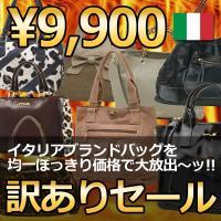 9900円均一!消費税・送料込み込みのぽっきり価格!憧れの海外ブランドバッグが衝撃の安さ!通常なら当...