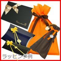 誕生日プレゼントに♪大切な方への贈り物に、有料ギフトラッピングはいかがですか。 【ご注意!】 ※ギフ...