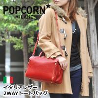 POPCORNの大きめシボ模様が美しいイタリアン本革レザーのスクエア型ハンドバッグ!ダブルファスナー...