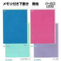 メモリ付き下敷 下じき(B5) ピンク ミントグリーン パープル ブルー ST106 クツワ 半透明