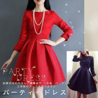 【商品説明】 シンプルだけど華麗さも兼ね備えたエレガントスタイルのドレス レースとチュールのスカート...