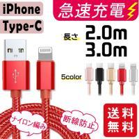 充電ケーブル ライトニング iPhone lightning Type-C 長さ2m 3m  充電器 断線防止 急速充電 アイフォン 5color ナイロン編み スマホ