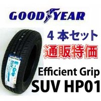 GOODYEAR,E-Grip,SUV,Hybrid,HP01,4本セット