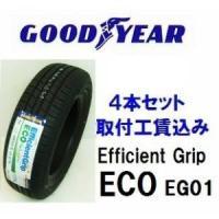 GOOD YEAR,E-Grip ECO EG01,4本セット,取付工賃込み,  ○こちらの商品は取...