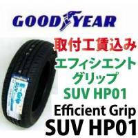 GOODYEAR,E-Grip,SUV,Hybrid,HP01,取付工賃込み,  ○こちらの商品は取...