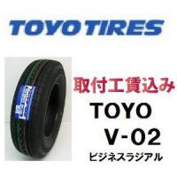 TOYO,V-02,  ○こちらの商品は取付工賃込みの1本価格です。 来店されての取付作業になります...