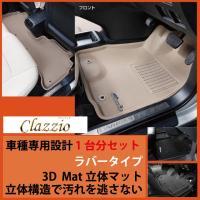 クラッツィオ プリウス 3Dラバー 3点セット H27 5人乗 車種専用品 (2015) トヨタ /12〜 品番:ET-1078