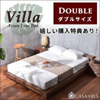 アジアンリゾートホテルのようなローベッド♪本格ウォールナット突板のステージタイプのすのこベッド!  ...