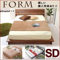 ウォールナットのローベッド!寝室に斬新さと広がりを加えるモダンベッド。セミダブルベッド セミダブルベ...