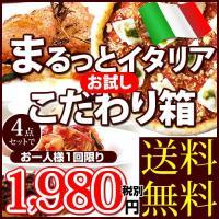 商品内容/ まるっとイタリアお試しこだわり箱(冷凍 3倍すごチーズごちそうマルゲリータ1枚   ピザ...
