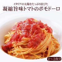商品内容 ●イタリアの太陽をいっぱい浴びた凝縮旨味トマトのポモドーロソース2〜3人前×1袋 ●パスタ...