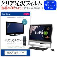【透過率96%クリア光沢仕様の液晶保護フィルム】NEC LaVie Desk All-in-one ...