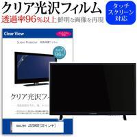 【クリア光沢 透過率96%液晶TV保護フィルム】maxzen J32SK02 [32インチ(1366...