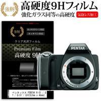 【強化ガラスと同等 高硬度9Hフィルム】ペンタックス PENTAX K-S1 [ 67mm x 46...