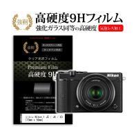 メディアカバーマーケット 【強化ガラスと同等 高硬度9Hフィルム】ニコン Nikon 1 J5 / ...