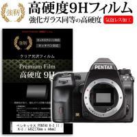 メディアカバーマーケット 【強化ガラスと同等 高硬度9Hフィルム】ペンタックス PENTAX K-3...