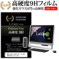 NEC LaVie Desk All-in-one DA570/AAB PC-DA570AAB[21...