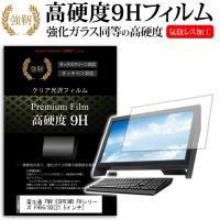 富士通 FMV ESPRIMO FH56/SD FMVF56SDP[21.5インチ] 強化ガラスと同...