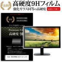 Acer KA220HQbid[21.5インチ] 強化ガラスと同等の高硬度9Hフィルム