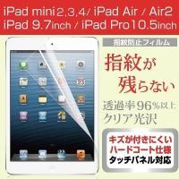 iPad mini 2 3 4/ iPad Air/ Air2/ iPad Pro 9.7インチ/ iPad 9.7インチ (2017)(第5世代)/ iPad Pro 10.5インチ用 液晶保護フィルム タッチパネル シール
